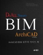 ARCHICAD BIM 실무자 가이드북