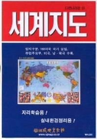 세계지도(정치구분)