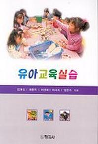 유아교육실습 (유아교육실습일지 포함)