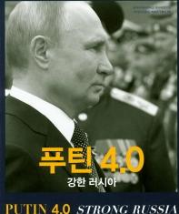 푸틴 4.0 강한러시아