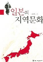 일본의 지역문화