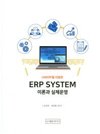 UNIERP를 이용한 ERP System 이론과 실제운영