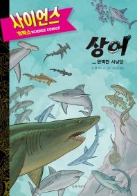 상어: 완벽한 사냥꾼