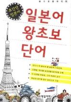 일본어 왕초보 단어: 초간단 일본어