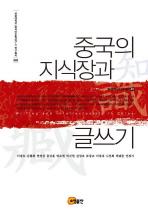 중국의 지식장과 글쓰기
