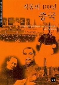 격동의 100년 중국