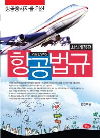 항공종사자를 위한 항공법규