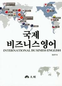 국제 비즈니스 영어