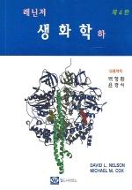 레닌저 생화학 (하)