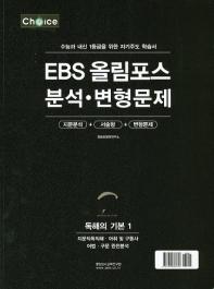 Choice 고등 독해의 기본1 EBS 올림포스 분석 변형문제(2020)