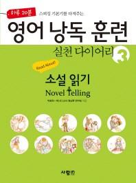 하루 20분 스피킹 기본기를 다져주는 영어 낭독 훈련 실천 다이어리. 3: 소설 읽기(Novel Telling)
