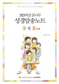 303 비전 꿈나무 성경암송노트 3 4 5단계