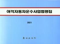 여객자동차운수사업법령집(2021)
