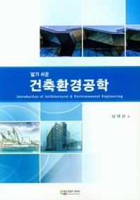 알기쉬운 건축환경공학