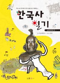 한국사 일기: 삼국시대 편