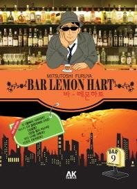 바 레몬하트(Bar Lemon Hart). 9