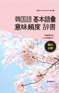 한국어 기본어휘 의미빈도 사전