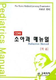소아과 매뉴얼(각론)(CORE)