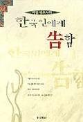 한국인에게 고함