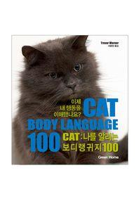 CAT: 나를 알리는 보디랭귀지 100