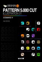 도안 5000컷(PATTERN 5000 CUT ILLUSTRATION). 1