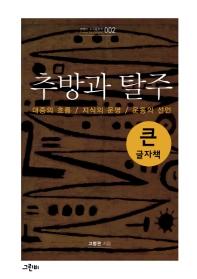 추방과 탈주(큰글자책)