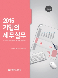 2015 기업의 세무실무