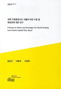 세계 기후환경수도 서울의 비전 수립 및 특화전략 제안 연구