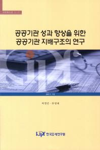 공공기관 성과 향상을 위한 공공기관 지배구조의 연구