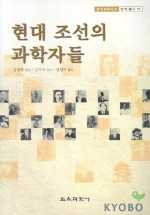 현대 조선의 과학자들