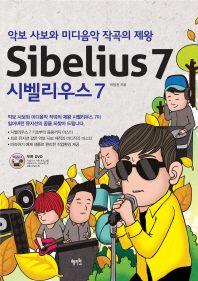 시벨리우스 7