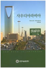 사우디아라비아