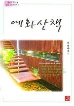 예화산책 (신현주 목사의 짧은 글 시리즈 2)