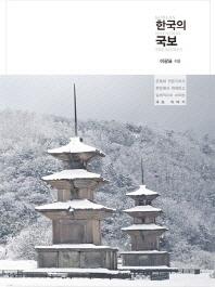 한국의 국보
