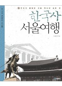 한국사 서울여행