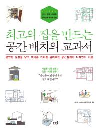최고의 집을 만드는 공간 배치의 교과서