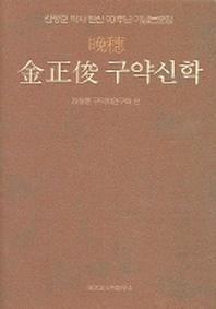 만수 김정준 구약신학