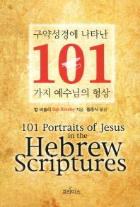 구약성경에 나타난 101가지 예수님의 형상