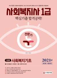사회복지기초(사회복지사 1급 1과목)(2021)