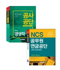 기쎈 NCS 공무원연금공단 직업기초능력평가 + 경영학 최단기문제풀이