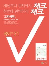 체크체크 중학 국어 2-1(천재 노미숙)교과서편(2020)