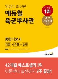 에듀윌 육군부사관 통합기본서 이론+유형+실전(2021)