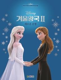 디즈니 겨울왕국 2: 새로운 운명