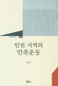 인천 지역의 민족운동