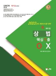 Union 꼭 봐야 할 상법 핵심기출 OX(2022)