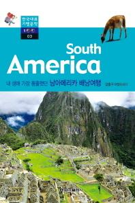 내 생애 가장 황홀했던 남아메리카 배낭여행 South America