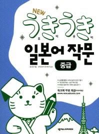 New 우키우키 일본어 작문: 중급