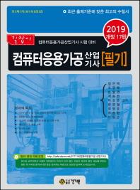 컴퓨터응용가공산업기사 필기(2019)