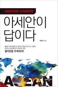 대한민국의 신미래전략, 아세안이 답이다