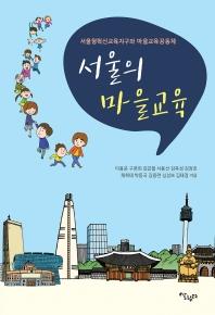 서울의 마을교육